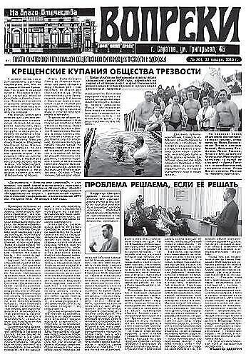 301-й выпуск газеты «Вопреки»