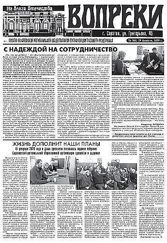 302-й выпуск газеты «Вопреки»