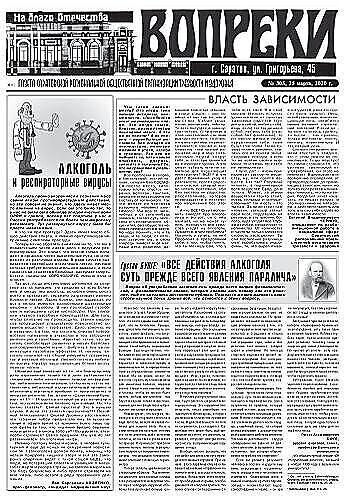 303-й выпуск газеты «Вопреки»