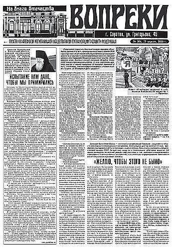 304-й выпуск газеты «Вопреки»