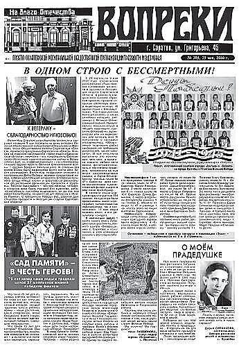 305-й выпуск газеты «Вопреки»