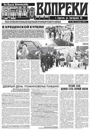 286-й выпуск газеты «Вопреки»