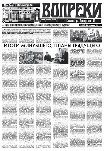 287-й выпуск газеты «Вопреки»