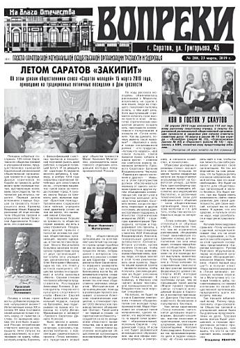 288-й выпуск газеты «Вопреки»