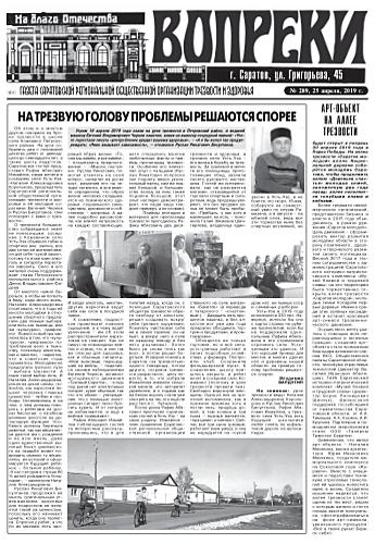 289-й выпуск газеты «Вопреки»