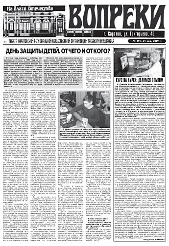 290-й выпуск газеты «Вопреки»