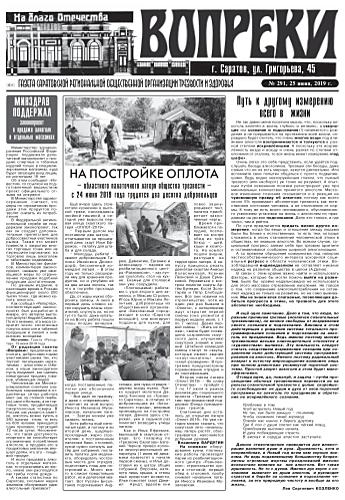 291-й выпуск газеты «Вопреки»