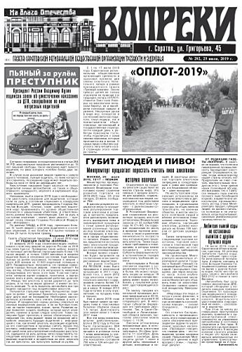 292-й выпуск газеты «Вопреки»