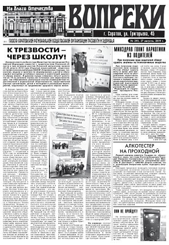 293-й выпуск газеты «Вопреки»