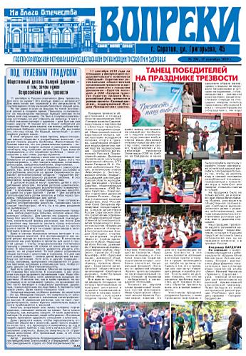 294-й выпуск газеты «Вопреки»