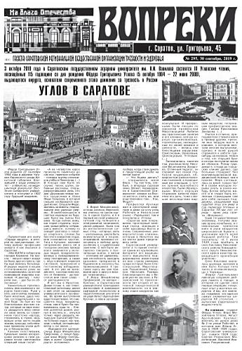 295-й выпуск газеты «Вопреки»