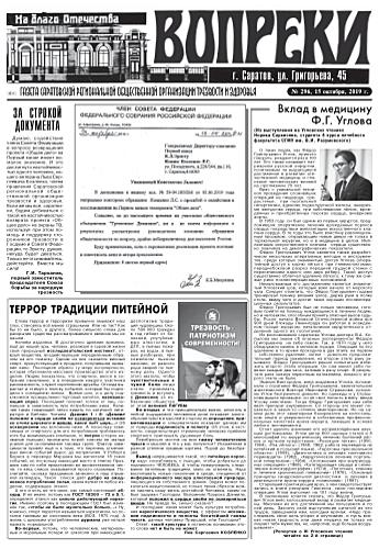 296-й выпуск газеты «Вопреки»