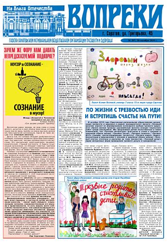 297-й выпуск газеты «Вопреки»
