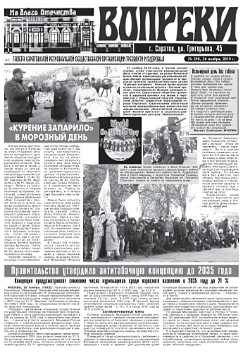 298-й выпуск газеты «Вопреки»