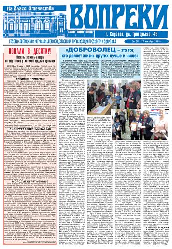 299-й выпуск газеты «Вопреки»