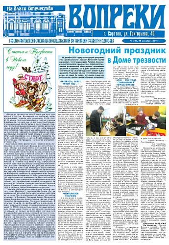 300-й выпуск газеты «Вопреки»