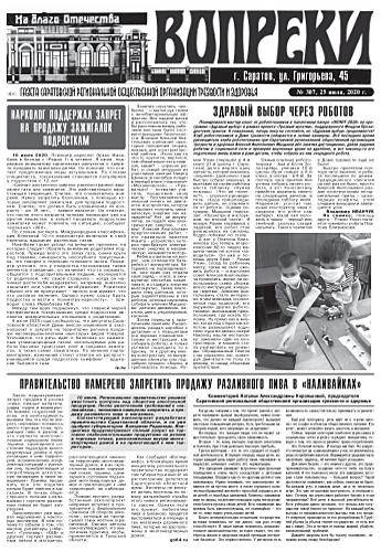 307-й выпуск газеты «Вопреки»