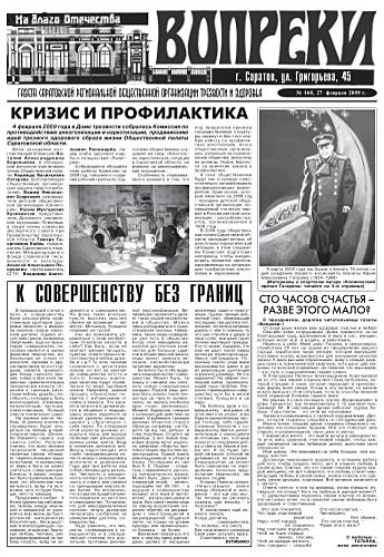 168-й выпуск газеты «Вопреки»