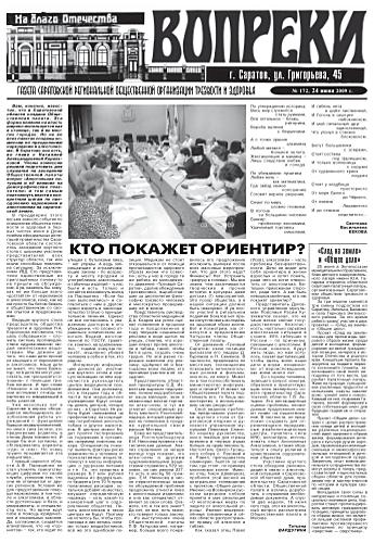 172-й выпуск газеты «Вопреки»
