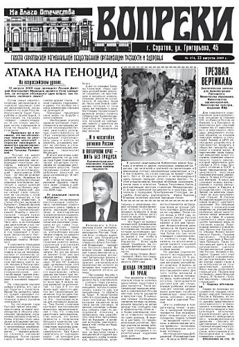 174-й выпуск газеты «Вопреки»
