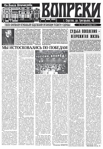 176-й выпуск газеты «Вопреки»