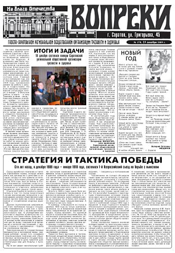 178-й выпуск газеты «Вопреки»