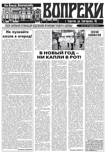 179-й выпуск газеты «Вопреки»
