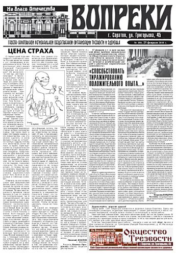 180-й выпуск газеты «Вопреки»