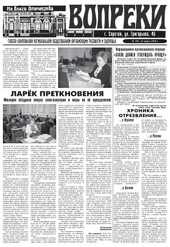 181-й выпуск газеты «Вопреки»