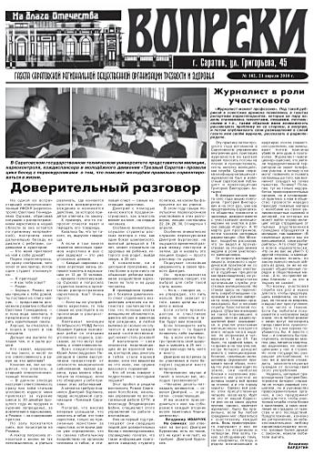 182-й выпуск газеты «Вопреки»