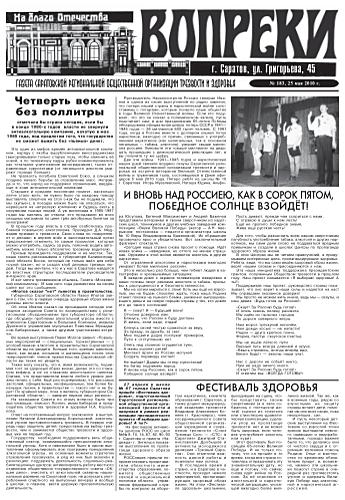 183-й выпуск газеты «Вопреки»