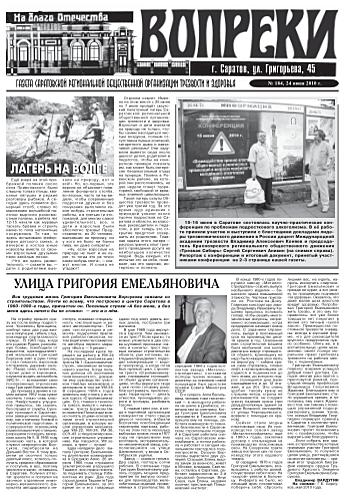 184-й выпуск газеты «Вопреки»