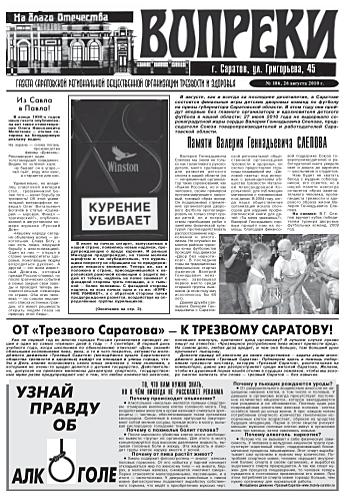 186-й выпуск газеты «Вопреки»