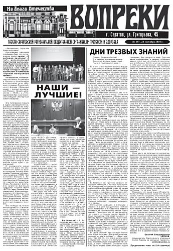 187-й выпуск газеты «Вопреки»