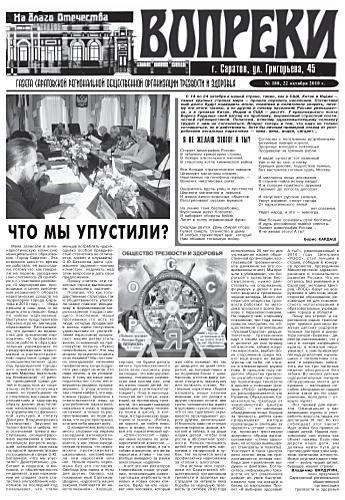 188-й выпуск газеты «Вопреки»