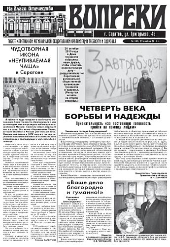 189-й выпуск газеты «Вопреки»