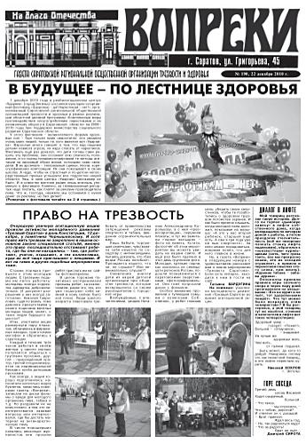 190-й выпуск газеты «Вопреки»