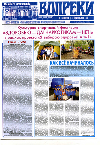 190-й спецвыпуск газеты «Вопреки»