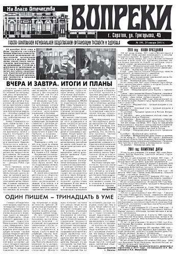 191-й выпуск газеты «Вопреки»