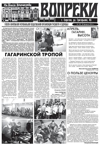 192-й выпуск газеты «Вопреки»