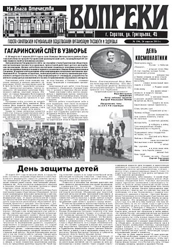 194-й выпуск газеты «Вопреки»