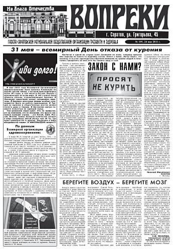 195-й выпуск газеты «Вопреки»