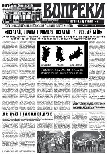 196-й выпуск газеты «Вопреки»