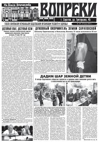 197-й выпуск газеты «Вопреки»