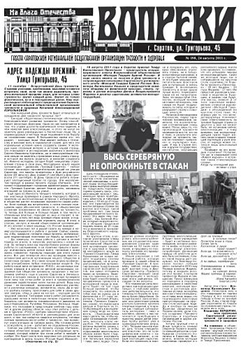 198-й выпуск газеты «Вопреки»
