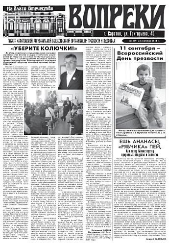 199-й выпуск газеты «Вопреки»