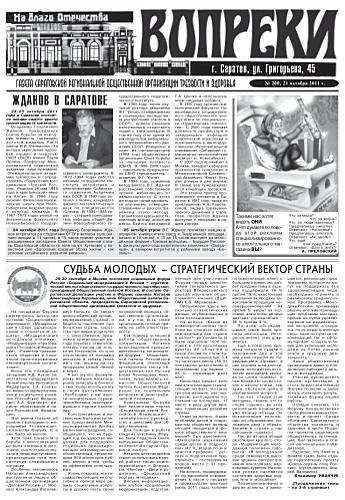 200-й выпуск газеты «Вопреки»