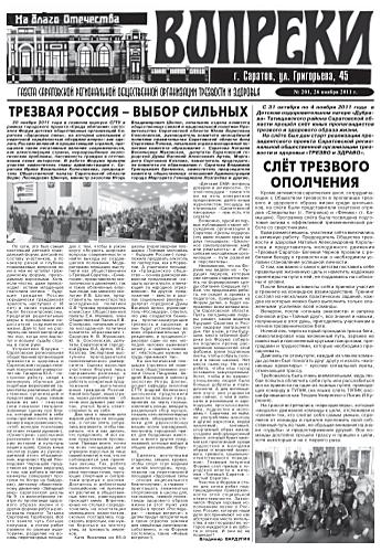 201-й выпуск газеты «Вопреки»