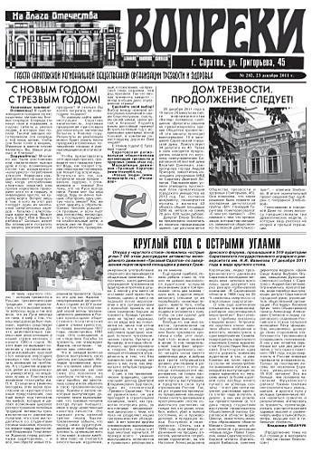 202-й выпуск газеты «Вопреки»