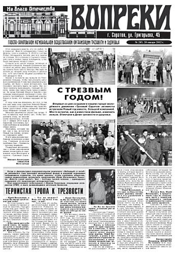 203-й выпуск газеты «Вопреки»